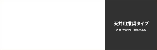 ホワイト AL-100|天井用推奨タイプ