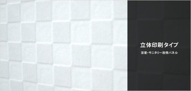 立体印刷タイプ|浴室・サニタリー改修パネル