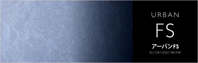 フロストホワイト FS-111|アーバンFS