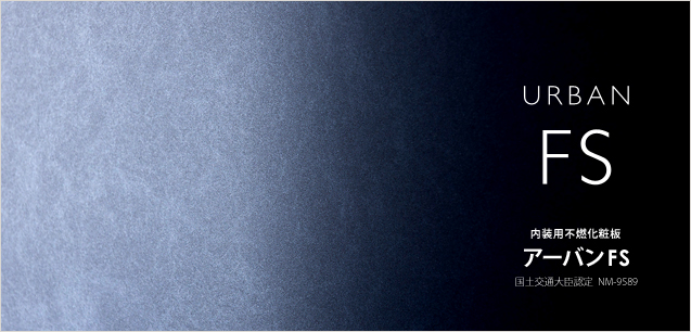 アーバンFS|内装用不燃化粧板