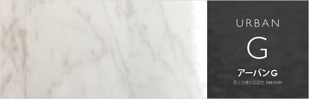 パナシェベージュ UG-271|アーバンG
