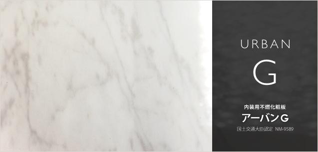 アーバンG|内装用不燃化粧板