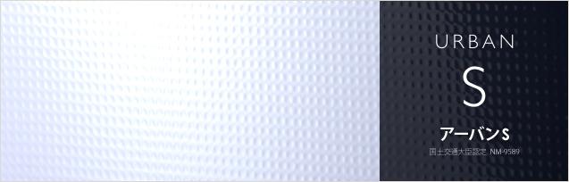 スタイルキューブ S-96|アーバンS