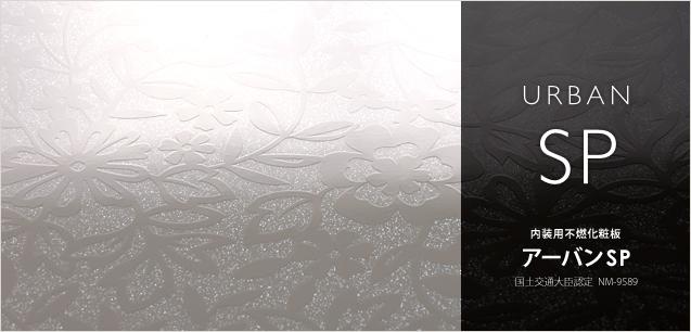 アーバンSP|内装用不燃化粧板