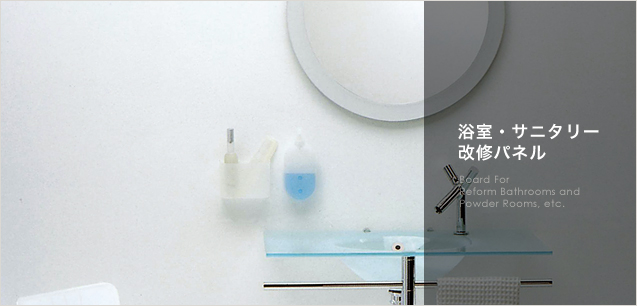浴室・サニタリー改修パネル