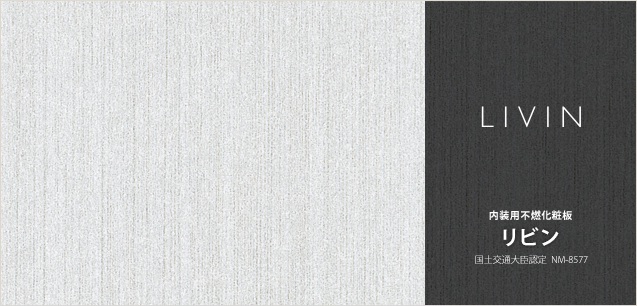 リビン|内装用不燃化粧板