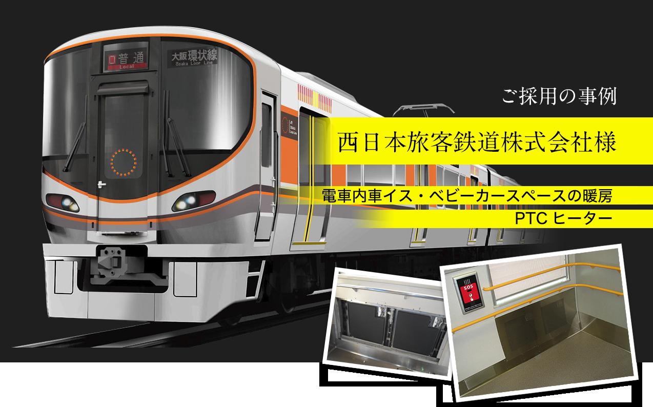採用事例-西日本旅客鉄道 様|会社概要