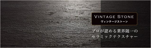 黒さび(KDFS-32)|ヴィンテージストーン