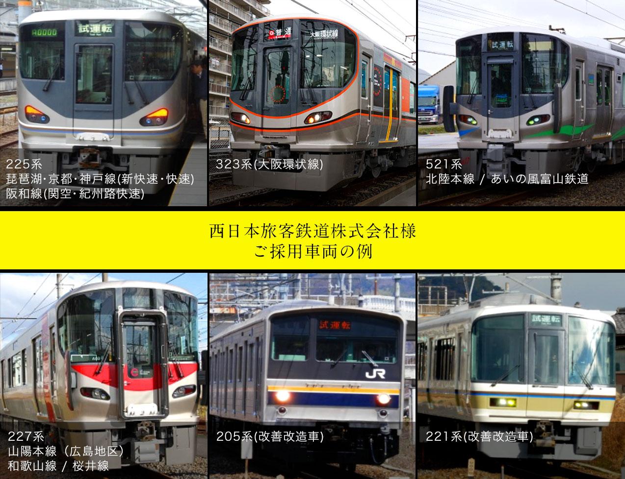 西日本旅客鉄道株式会社様 ご採用車両の例