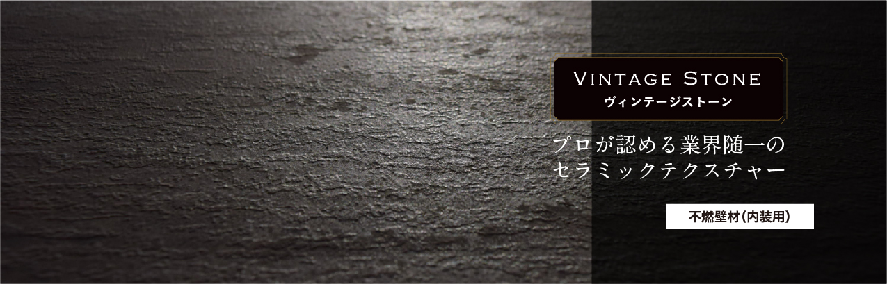 鉄さび(KDFS-31)|ヴィンテージストーン