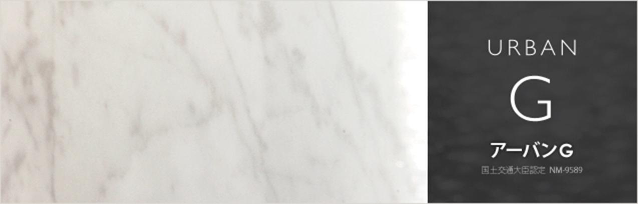 クリアホワイト UG-201|アーバンG
