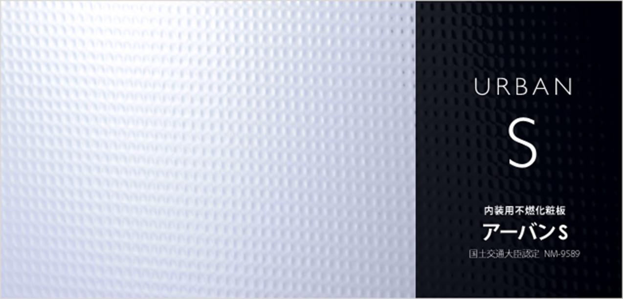 アーバンS|内装用不燃化粧板