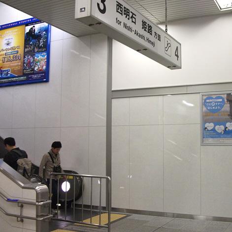 三ノ宮駅 駅舎 (使用面積:1344㎡)