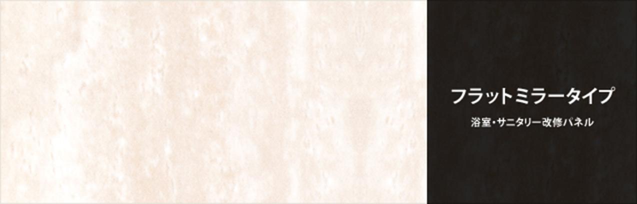 エミリアホワイト AL-241|フラットミラータイプ