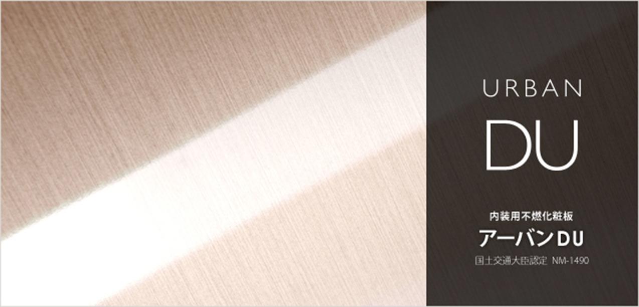 アーバンDU|内装用不燃化粧板
