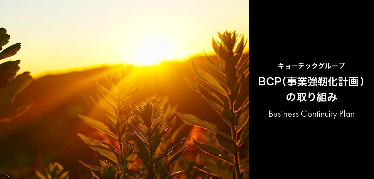 BCP(事業強靭化計画)の取組み 会社概要